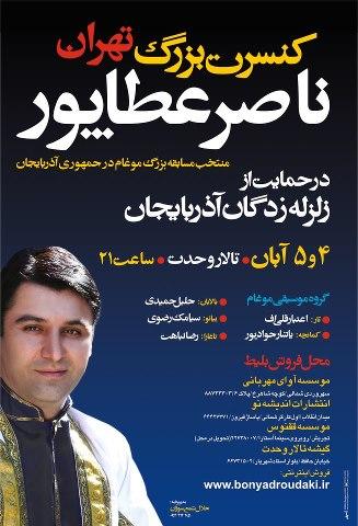 کنسرت ناصر عطاپور در تالار وحدت تهران