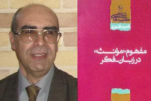 مصاحبه با ناصر منظوری؛ مولف کتاب مفهوم مؤنث در زبان-فکر/ یاشین زنوزلو