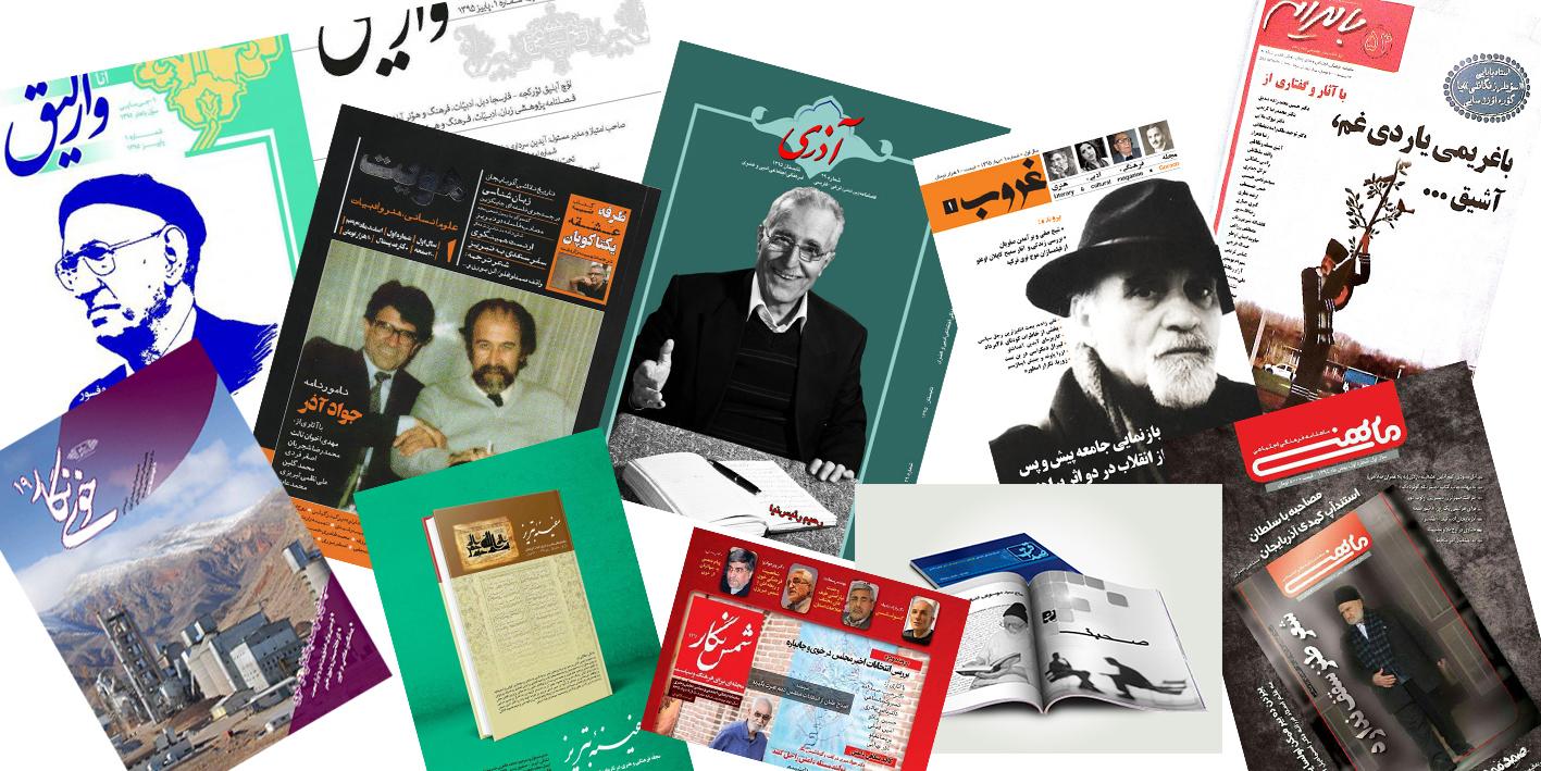 مجلات امروزی آذربایجانی / رضا همراز