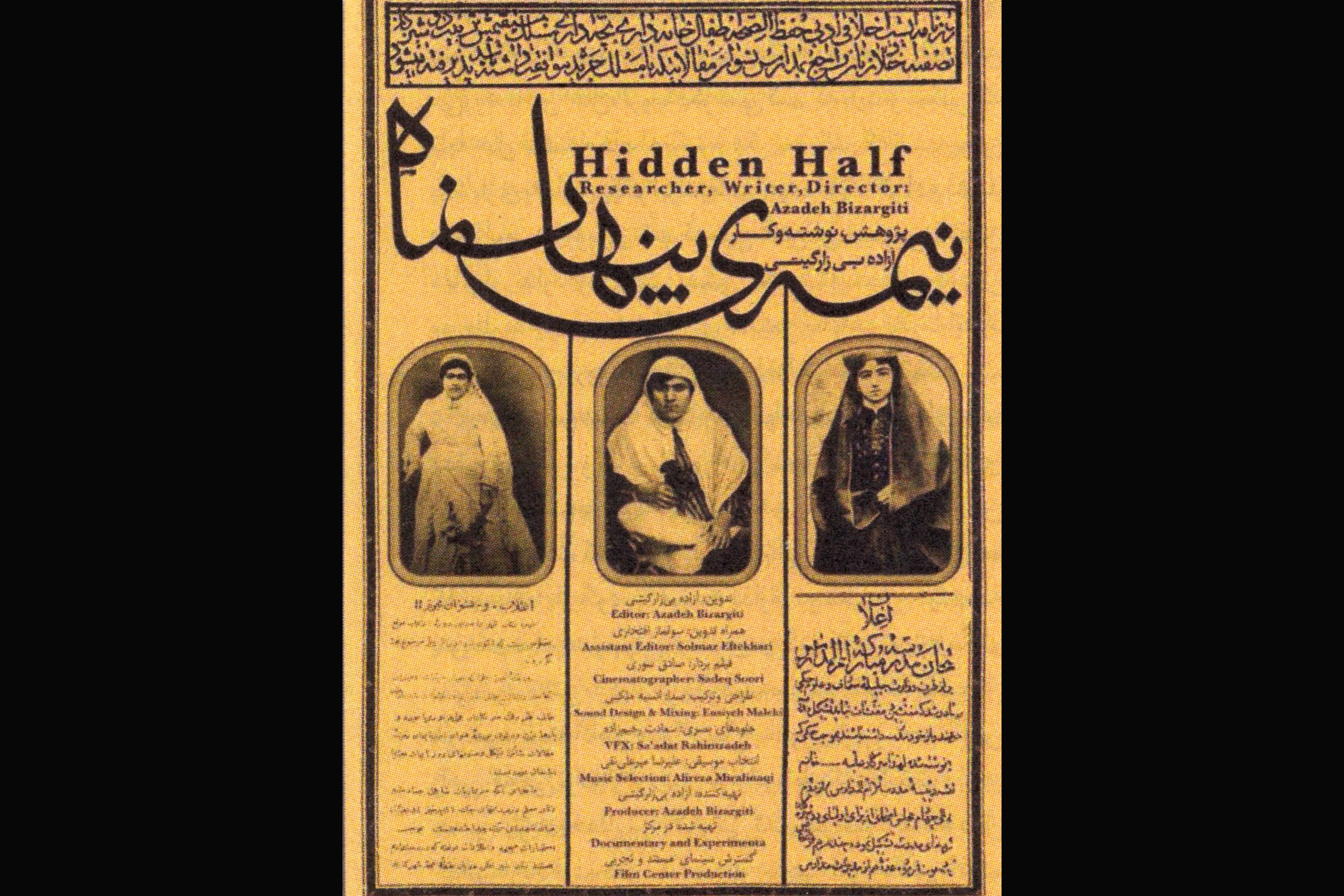 یادی از «زینب پاشا» در فیلم مستند «نیمه پنهان ماه» / مجید رضازاد عموزین الدینی