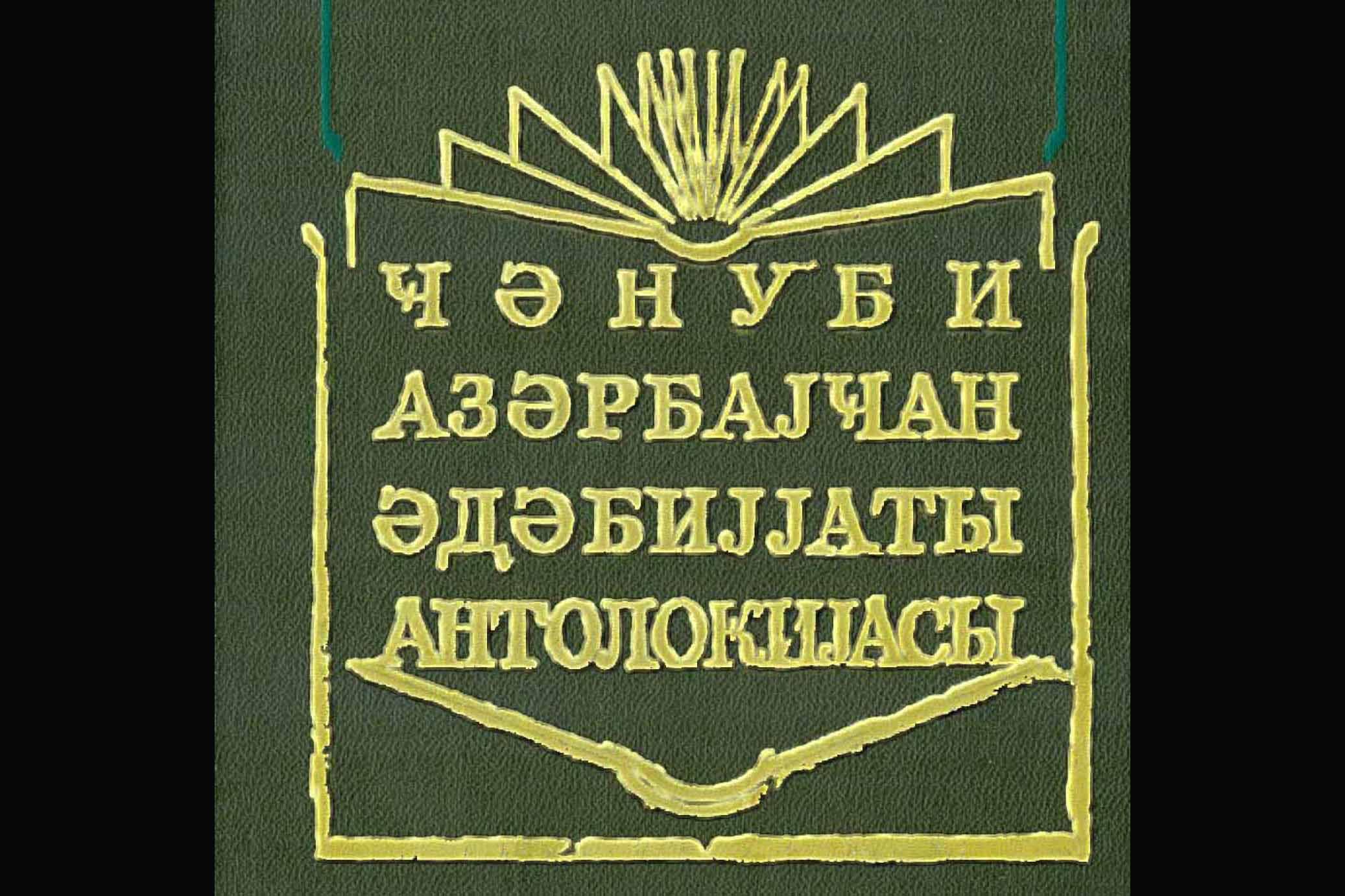 ۰۱ Cenubi Azerbaycan Edebiyyati Antologiyasi Cild1-1