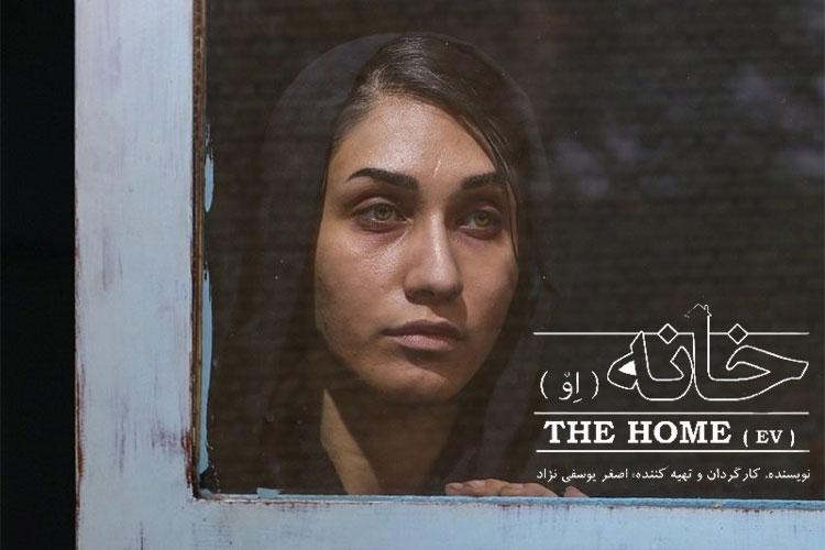 «گریه در تاریکی»: نگاهی به فیلم ائو / سعیده پاکنژاد