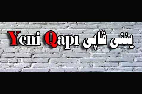 علی اکبر آقایی(ائل اوغلو)، ابدیته قوووشدو / «یئنی قاپی»