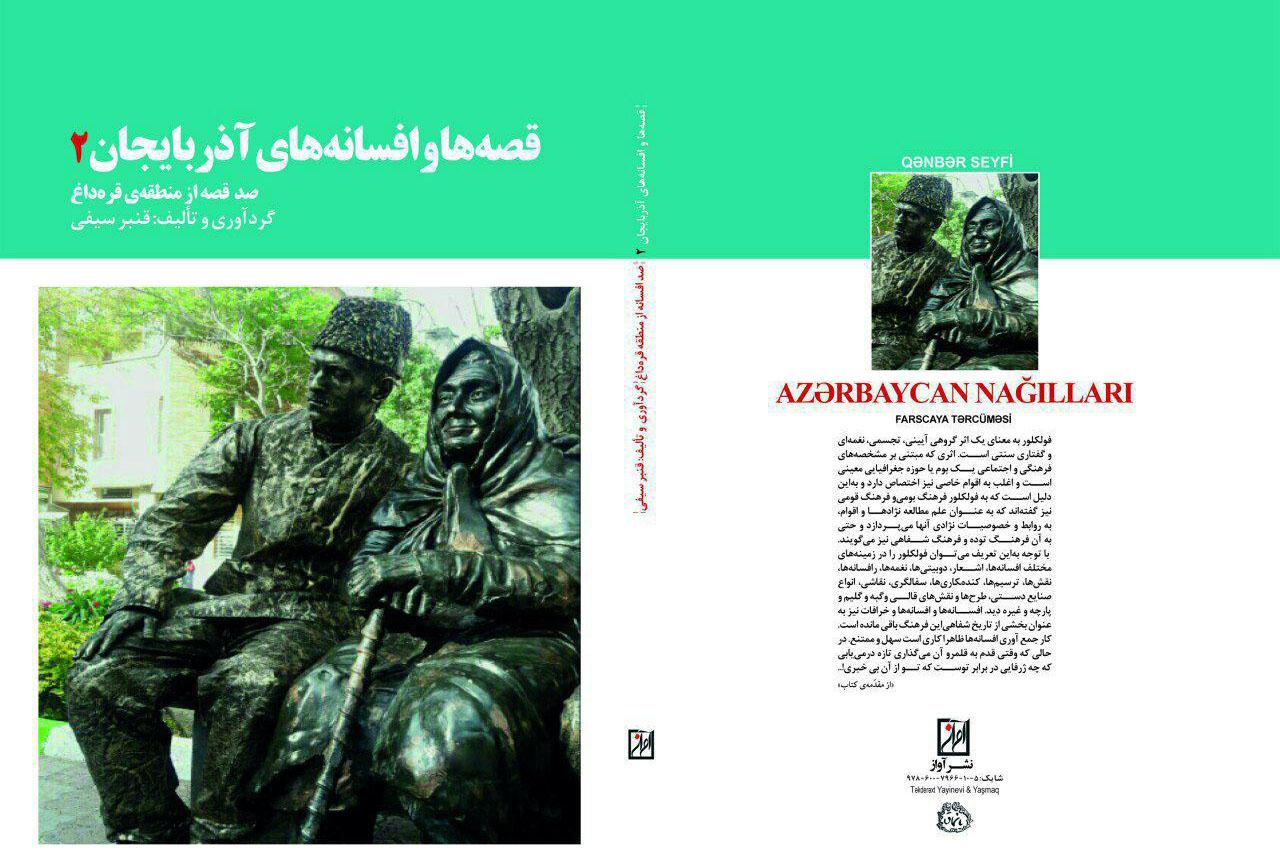 azerbaycan nagillari (1)