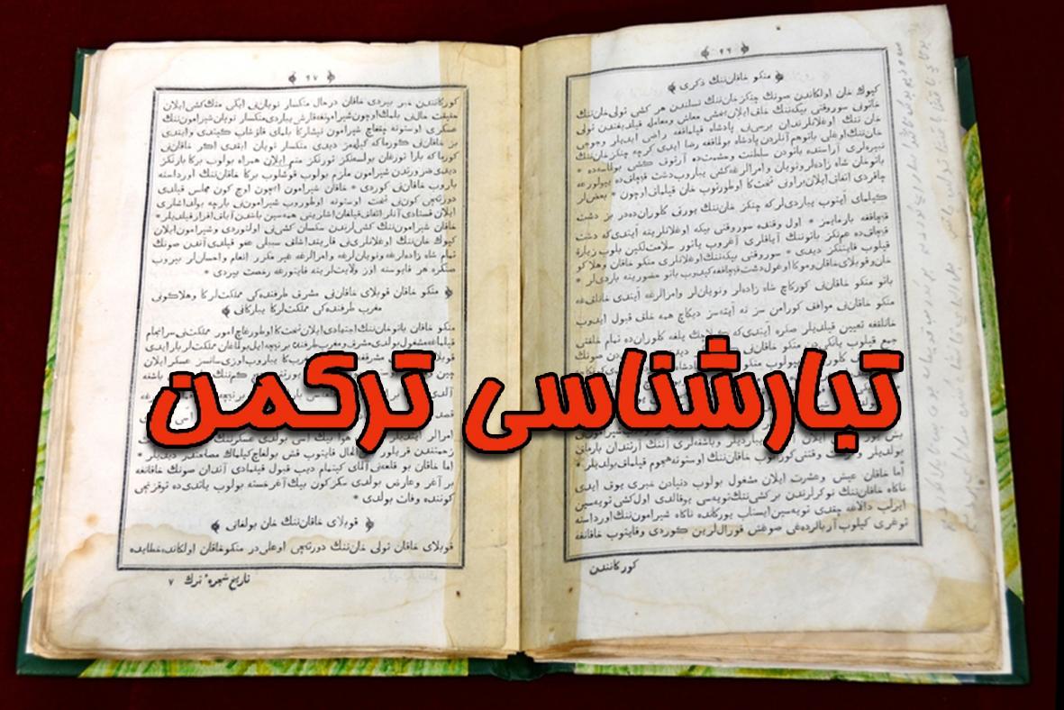 درباره تبارشناسی ترکمن، اثر ابوالغازیخان خیوه / آ.ن. کونونوف- کوتاه شده و ترجمه از: رحیم کاکایی
