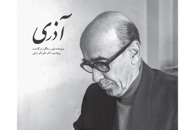 ویژهنامه اولین سالگرد درگذشت پروفسور دکتر علی اکبر ترابی منتشر شد