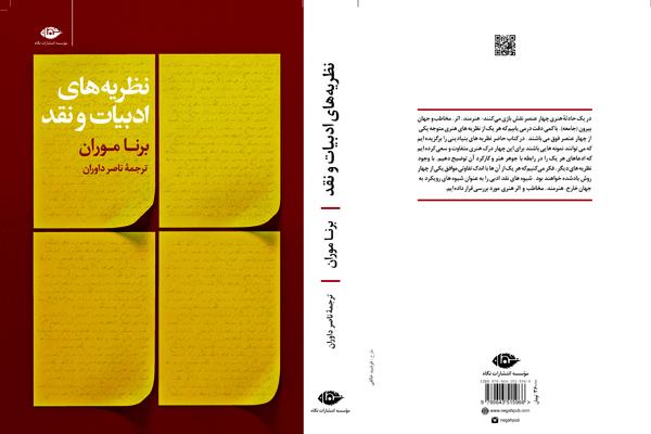 چاپ دوم «نظریههای ادبیات و نقد» منتشر شد …