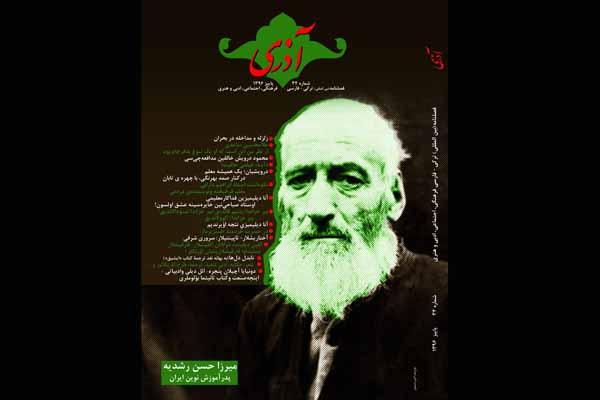 شمارهی جدید مجله ترکی-فارسی «آذری» ویژهی «میرزا حسن رشدیه» منتشر شد