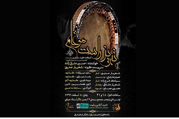 «تبریز راست موغام» موسیقی گروپونون یئنی کونسئرتی