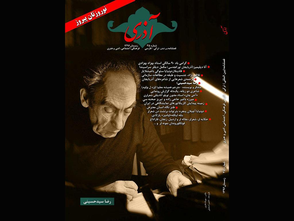 شمارهی جدید فصلنامه بینالمللی ترکی-فارسی «آذری» ویژهی «رضا سیدحسینی» منتشر شد