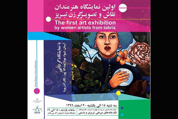 اولین نمایشگاه هنرمندان نقاش و تصویرگر زن تبریز