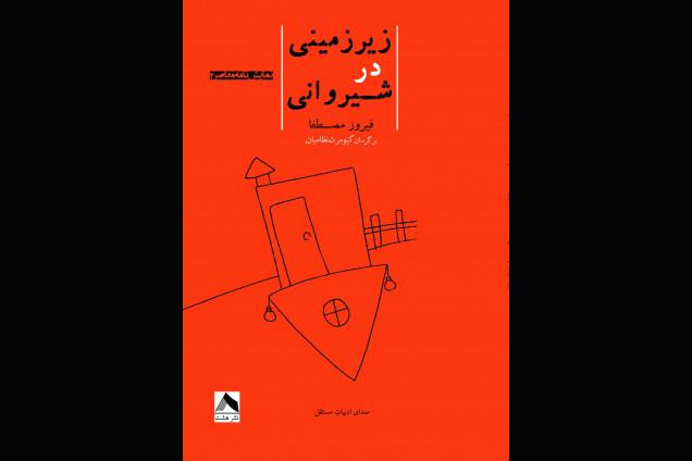ترجمهی فارسی دو کتاب از نمایشنامههای «فیروز مصطفا» در ایران منتشر شد