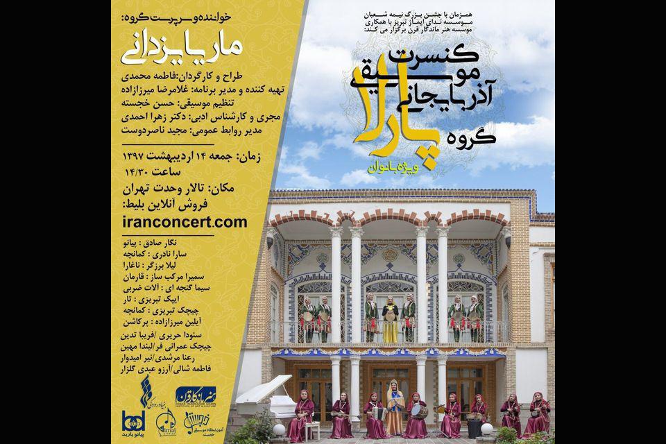 کنسرت آذربایجانی ویژه بانوان در تالار وحدت تهران