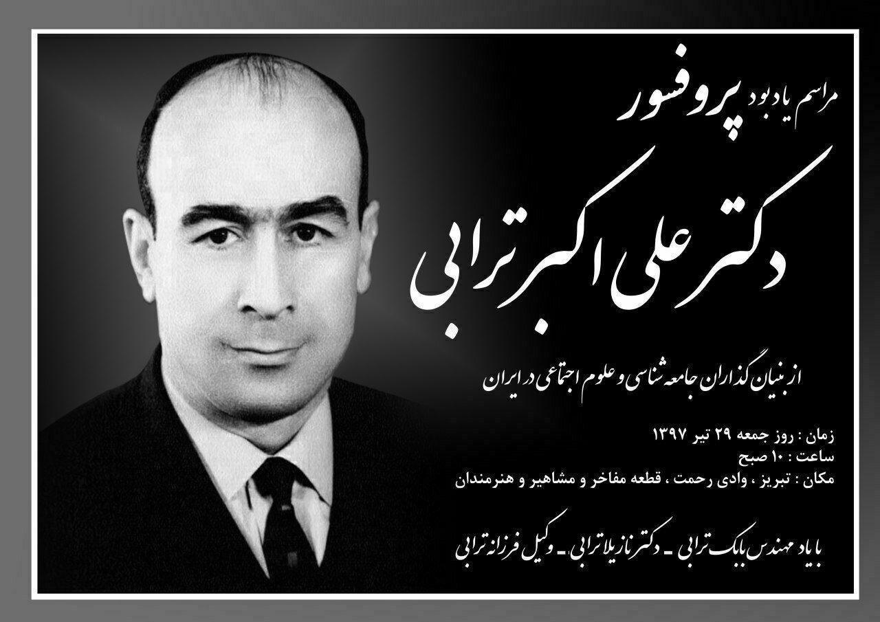 مراسم یادبود پروفسور دکتر علی اکبر ترابی در تبریز