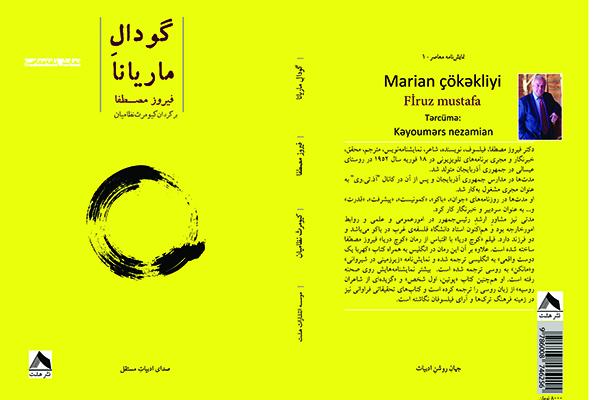 انتشار ترجمه دو کتاب «فیروز مصطفا» در ایران
