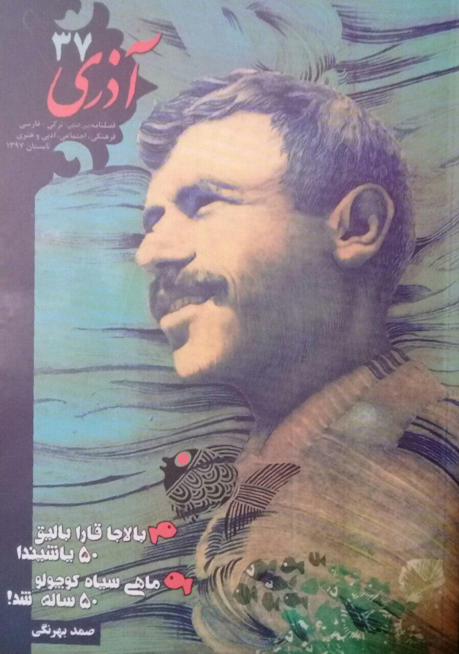 شمارهی جدید فصلنامهی ترکی-فارسی «آذری» منتشر شد