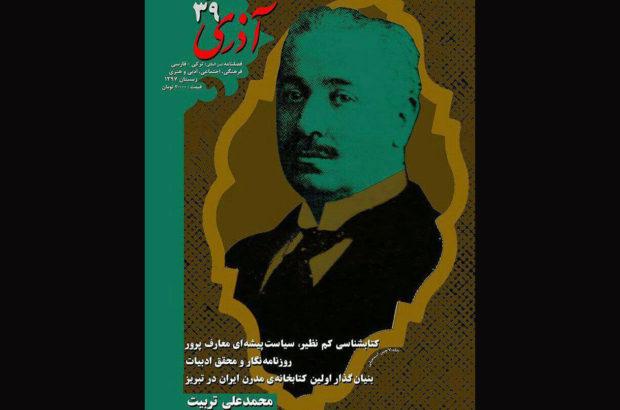 شمارهی جدید فصلنامهی ترکی-فارسی «آذری» ویژهی «محمدعلی تربیت» منتشر شد