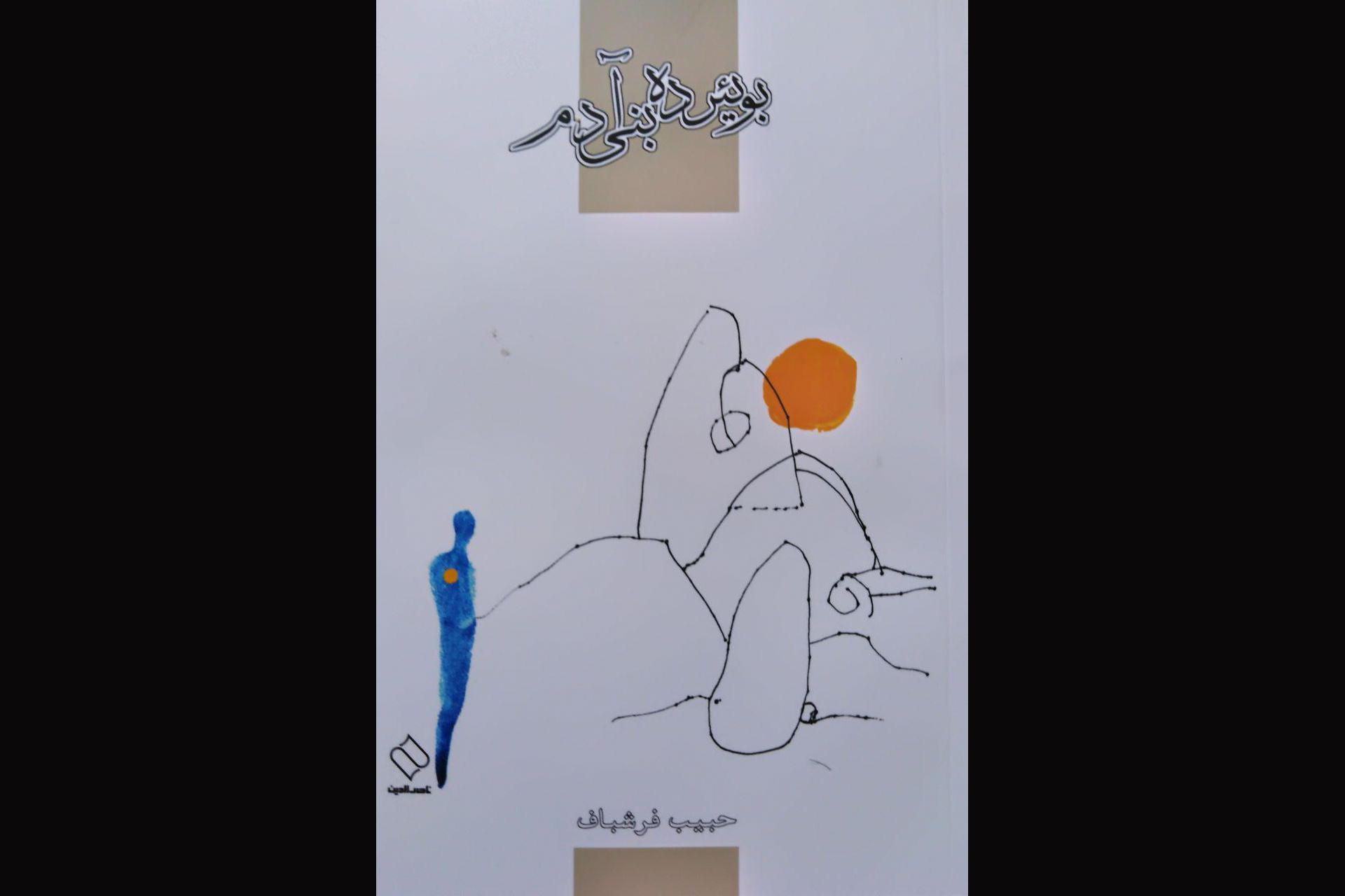 «حبیب فرشباف»ین یئنی کیتابی نشر ائدیلدی