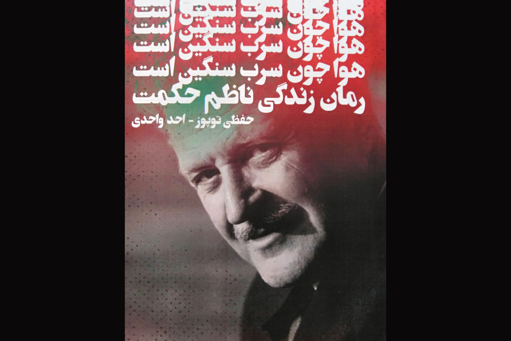ترجمه رمان زندگی «ناظم حکمت» به زبان فارسی