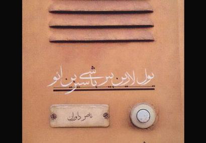 «ناصر داوران»ین یئنی شعر کیتابی یاییلدی