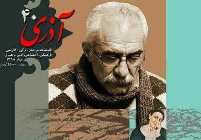 شمارهی جدید فصلنامهی ترکی-فارسی «آذری» ویژهی «کیومرث کیاست» منتشر شد