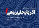 اولین شماره فصلنامۀ «آذربایجان پژوهی» منتشر شد.