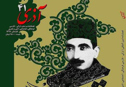 شمارهی جدید فصلنامهی ترکی-فارسی «آذری» ویژهی «تقی رفعت» منتشر شد