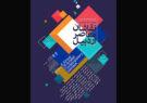 نمایشگاه آثار گروهی از نقاشان معاصر اردبیل در تهران