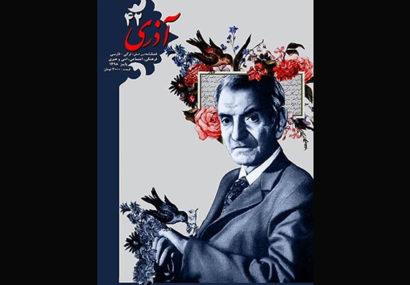 شمارهی جدید فصلنامهی ترکی-فارسی «آذری» ویژهی «محمدحسین شهریار» منتشر شد