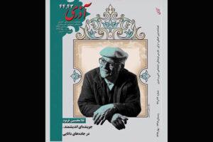 شمارهی جدید فصلنامهی ترکی-فارسی «آذری» ویژهی «غلامحسین فرنود» منتشر شد