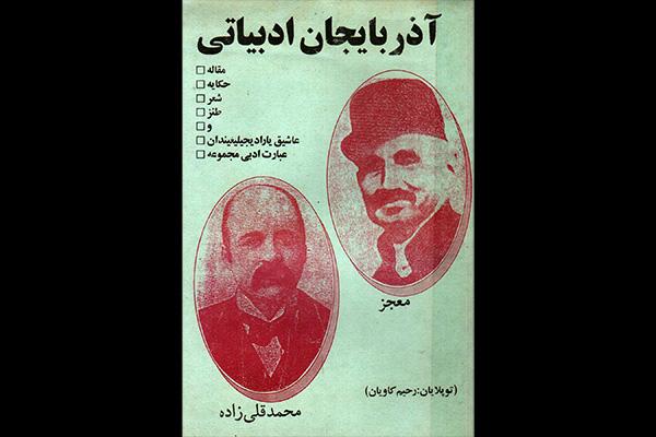 کیتابخانا: آذربایجان ادبیاتی / رحیم کاویان
