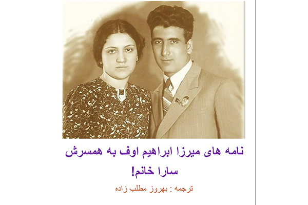 نامههای میرزا ابراهیموف به همسرش سارا خانم