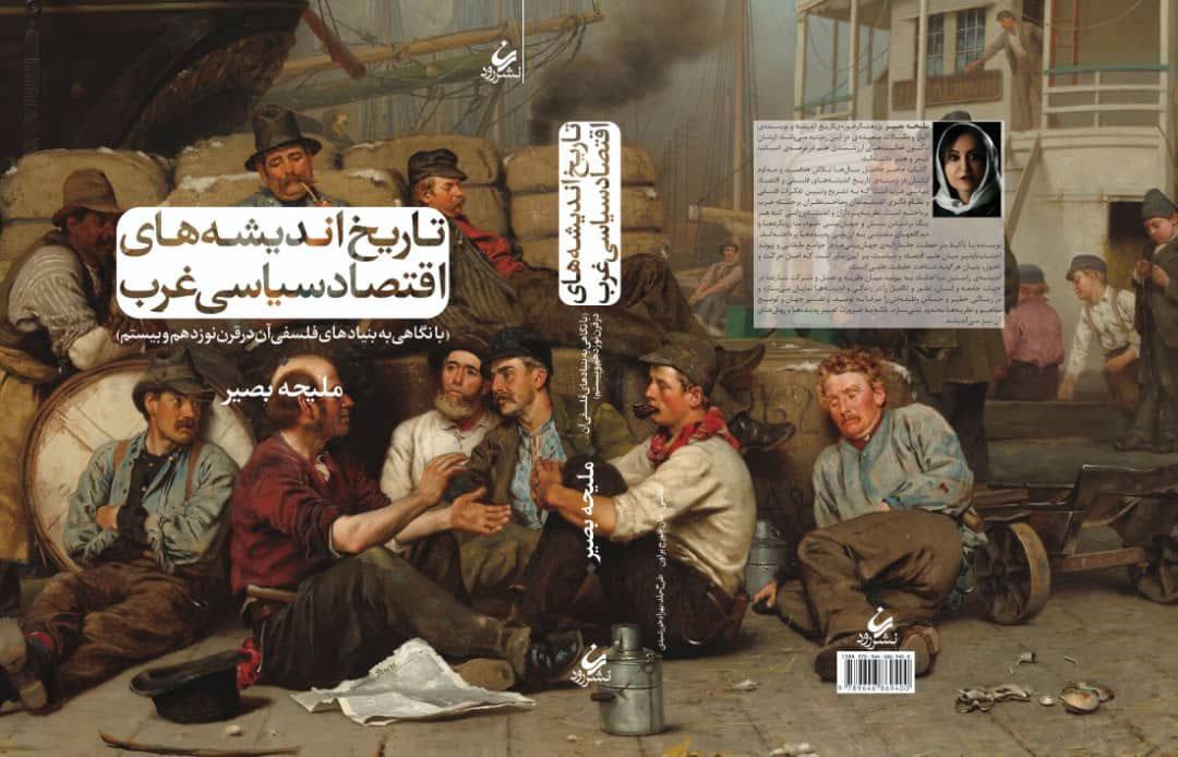 معرفی کتاب / «تاریخ اندیشههای اقتصاد سیاسی غرب» به روایت «ملیحه بصیر»