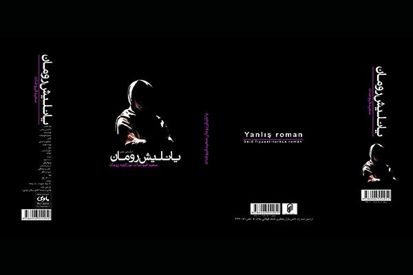 yanlish roman