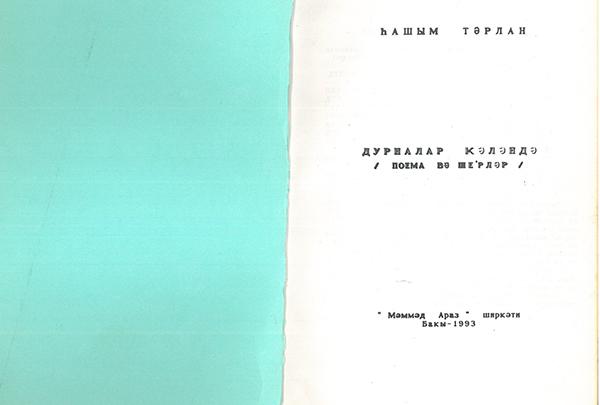 Haşım Tərlan - Vətəndən Vətənə-2
