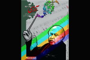 شمارهی جدید فصلنامهی ترکی-فارسی «آذری» ویژهی «فرهاد فخرالدینی» منتشر شد