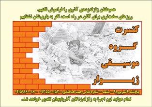 کنسرت در مشهد برای یاری هموطنان زلزلهزده آذربایجان