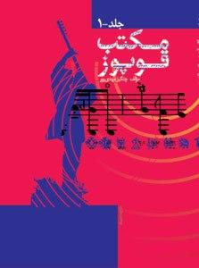 مجموعه کتاب مکتب ساز(قوپوز) در زمینه موسیقی عاشیقی منتشر شد.