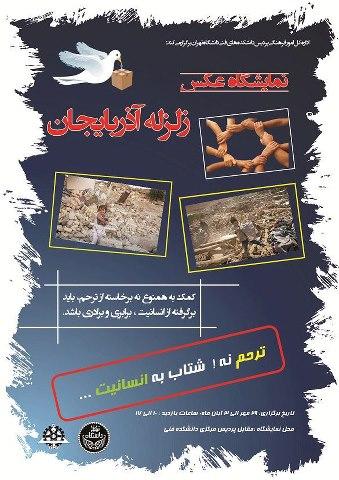 نمایشگاه عکس زلزله آذربایجان در دانشگاه تهران