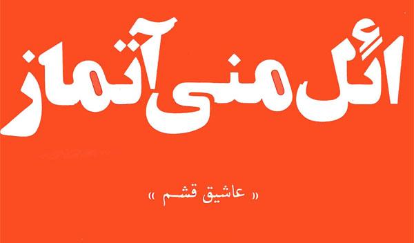 ۸۸۳- Sheir El Meni Atmaz Ashiq Qeshem Toplayan Daver-1