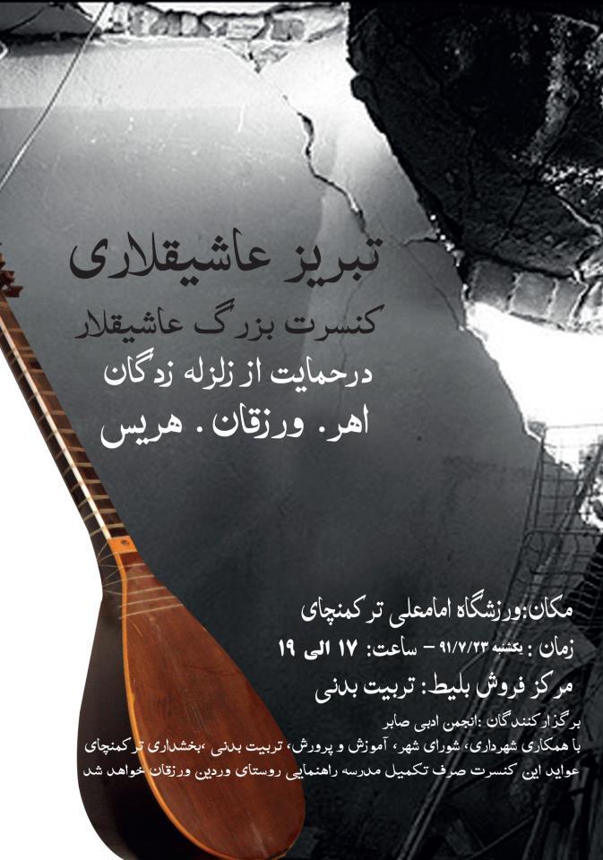 کنسرت بزرگ عاشیقهای تبریز در حمایت از زلزلهزدگان