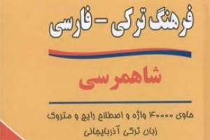 Turk-Farsca sozluk(shahmeresi)-email-1