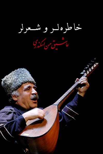 کتابخانا: عاشیق حسن اسکندرینین خاطرهلری