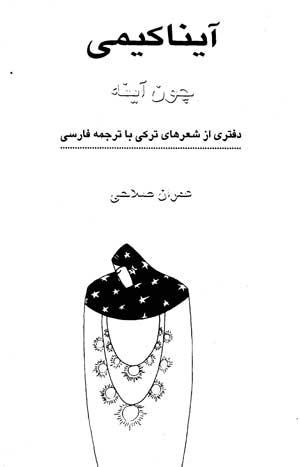 کتابخانا: آینا کیمی / عمران صلاحی