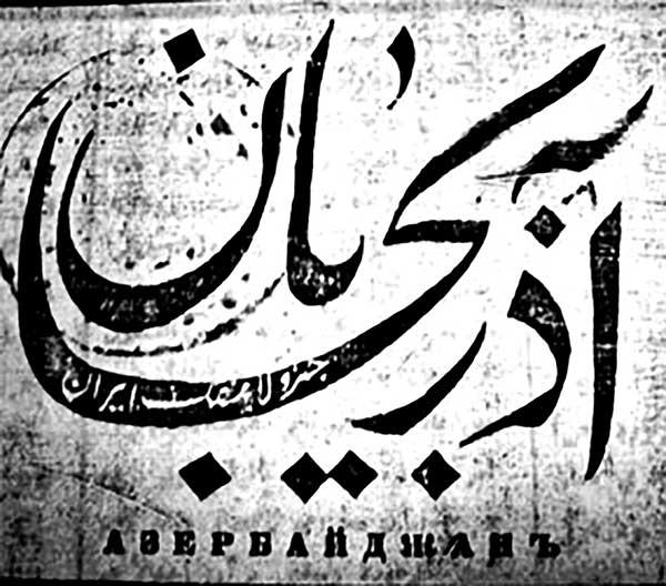 """به بهانهی انتشار """"آذربايجان جزء لاينفک ايران"""" / رحيم رئيسنيا"""