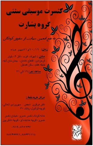 کنسرت موسیقی سنتی گروه بشارت