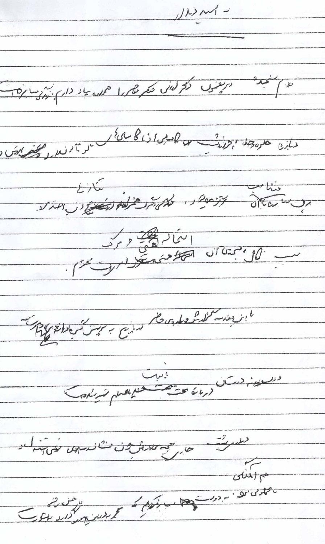 آخرين نامه بهزاد بهزادی به همکاران خود در فصلنامه آذری (دستخط استاد بهزادی)