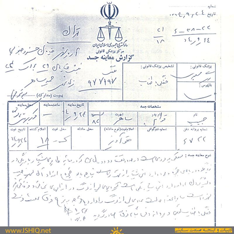 سند: گزارش معاینه جسد استاد حبیب ساهر (مرکز پزشکی قانونی)