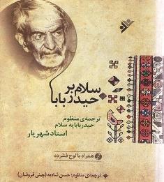 """""""حیدر بابایا سالام"""" فارس دیلینده یاییلدی"""