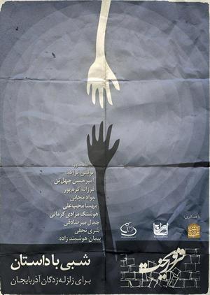 شب داستان خوانی برای کمک به زلزله زدگان آذربایجان